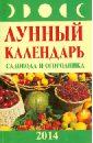 Михаил Буров - Лунный календарь садовода и огородника 2014 год обложка книги