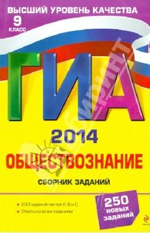 Ольга Кишенкова - ГИА-2014. Обществознание. Сборник заданий. 9 класс обложка книги