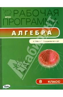 Алгебра. 8 класс. Рабочая программа. К УМК А.Г. Мордковича и др. ФГОС