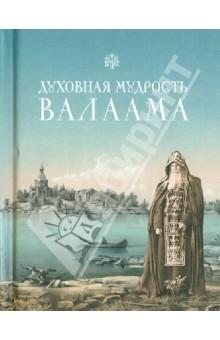 Духовная мудрость Валаама. Издательство: Сибирская Благозвонница, 2013 г.