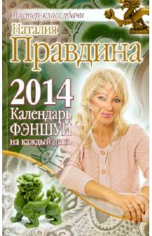 Календарь фэншуй на каждый день 2014 года - Наталия Правдина
