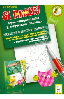Я пишу. Курс Подготовка к обучению письму. Пособие для педагогов и родителей - Марина Мирошник