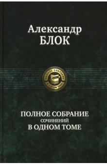 Полное собрание сочинений в одном томе - Александр Блок