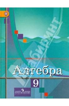 Алгебра. 9 класс. Учебник. ФГОС - Колягин, Ткачева, Шабунин, Федорова