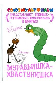 Муравьишка-хвастунишка - Виталий Бианки