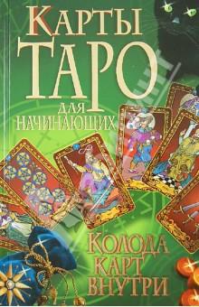 Карты Таро для начинающих (+ колода карт внутри)