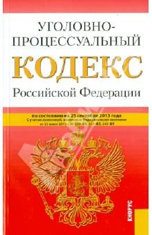 Уголовно-процессуальный кодекс Российской Федерации по состоянию на 25 сентября 2013 года