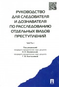 Руководство Для Следователей Под Ред Мозякова В.в. - фото 10