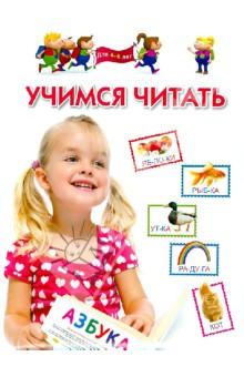 Учимся читать. Для 4-6 лет - Гаврина, Топоркова, Щербинина, Кутявина