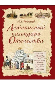 Летописный календарь Отечества - Александр Мясников