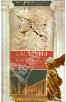 Империя Александра Великого - Магаффи, Джилман