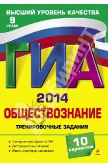 Ольга Кишенкова - ГИА-2014. Обществознание. Тренировочные задания. 9 класс обложка книги