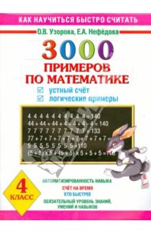 Математика. 4 класс. Устный счет. Логические примеры - Узорова, Нефедова