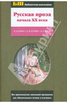 Русская проза начала ХХ века - Бунин, Куприн, Чехов