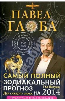 Самый полный зодиакальный прогноз на 2014 год для каждого знака - Павел Глоба