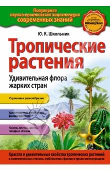 Купить Юлия Школьник: Тропические растения. Удивительная флора жарких стран