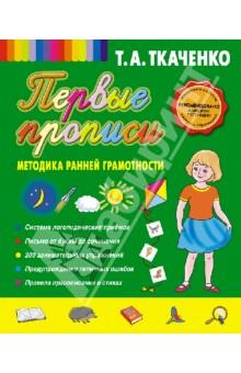 Первые прописи. Методика ранней грамотности - Татьяна Ткаченко