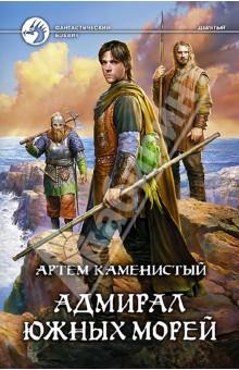Адмирал южных морей - Артем Каменистый
