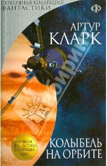 Колыбель на орбите - Артур Кларк