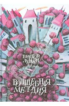 Виктор Лунин - Волшебная мелодия обложка книги