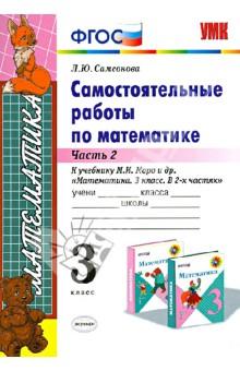 Математика. 3 класс. Самостоятельные работы к учебнику М.И. Моро. Часть 2. ФГОС - Любовь Самсонова