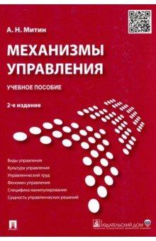 Купить Александр Митин: Механизмы управления. Учебное пособие ISBN: 978-5-392-11095-7
