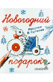 Самуил  Маршак  -  Новогодний  подарок  обложка  книги