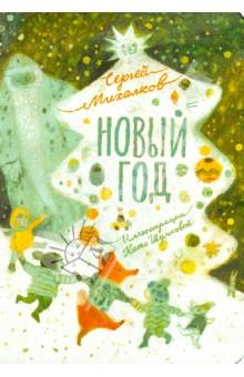 Сергей  Михалков  -  Новый  год  обложка  книги