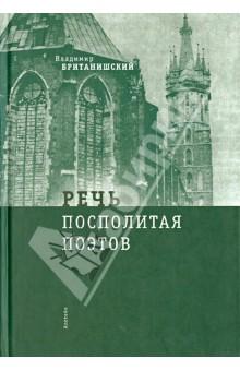 Речь Посполитая поэтов: очерки и статьи - Владимир Британишский