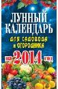Е. Михайлова - Лунный календарь для садовода и огородника 2014 г. обложка книги