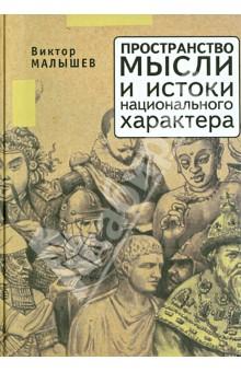 Пространство мысли и национальный характер - Виктор Малышев