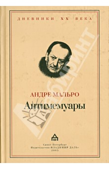 Антимемуары - Андре Мальро