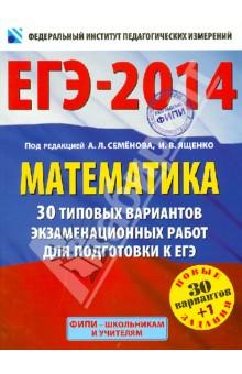 Математика. 30 типовых вариантов экзаменационных работ для подготовки к ЕГЭ - Ященко, Высоцкий, Трепалин