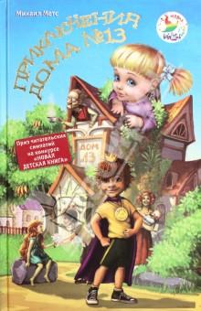 Приключения дома № 13 - Михаил Метс