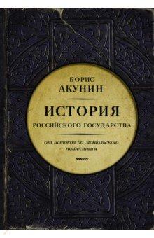 Борис Акунин, История государства Российского