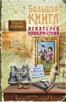 Большая книга искателей приключений - Эдуард Веркин