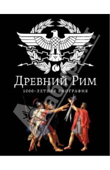 Древний Рим. 1000-летняя биография - А. Буровский