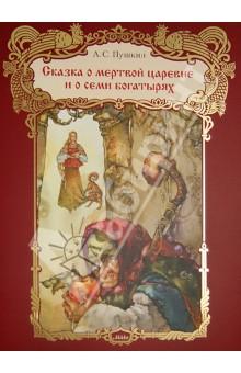 Сказка о мертвой царевне и семи богатырях - Александр Пушкин