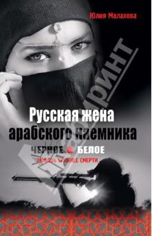 Русская жена арабского наемника - Юлия Малахова