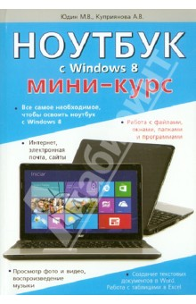 Ноутбук с Windows 8. Мини-курс - Прокди, Юдин, Куприянова
