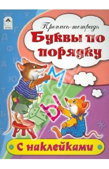 Буквы по порядку. Пропись-тетрадь - Н. Бакунева изображение обложки