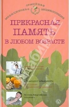 Прекрасная память в любом возрасте - В.Н. Амосов