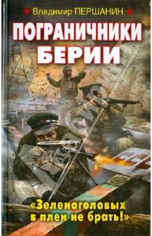 Пограничники Берии. Зеленоголовых в плен не брать! - Владимир Першанин