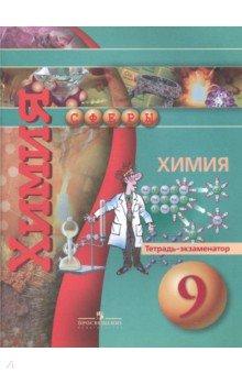 Химия. 9 класс. Тетрадь-экзаменатор - Бобылева, Бирюлина, Дмитриева