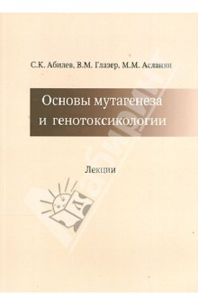 Основы мутагенеза и генотоксикологии - Абилев, Глазер, Асланян