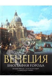 Венеция: Биография города - Кристофер Хибберт