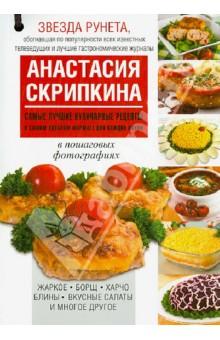 Самые лучшие кулинарные рецепты в самом удобном формате для каждой кухни - Анастасия Скрипкина