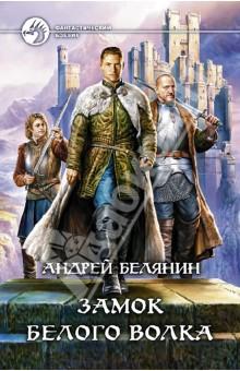 Замок Белого Волка - Андрей Белянин