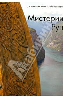 Купить Мистерии Рун ISBN: 978-5-88875-195-4