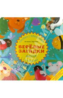 Весёлые загадки о животных. Книжка с клапанами - Анжела Берлова